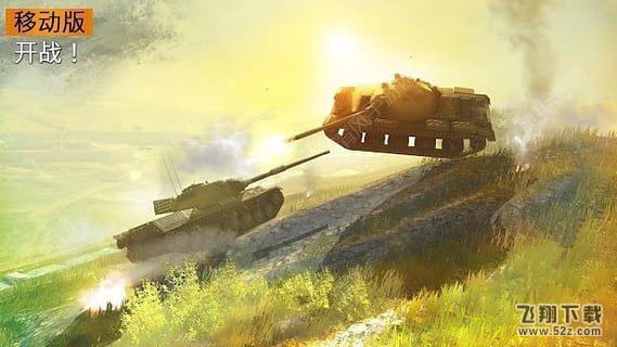 坦克世界闪电战V3.8.0 苹果版_52z.com