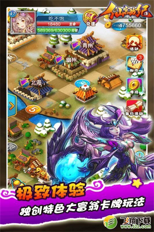 仙宫战纪V1.0 安卓版_52z.com