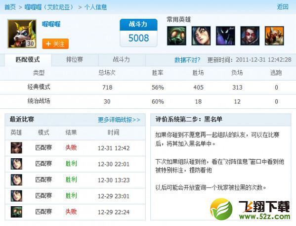 多玩英雄联盟盒子V6.1.8 官方版_52z.com