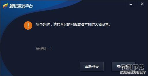 TGP腾讯游戏助手V2.13.0.4636 官方版_52z.com