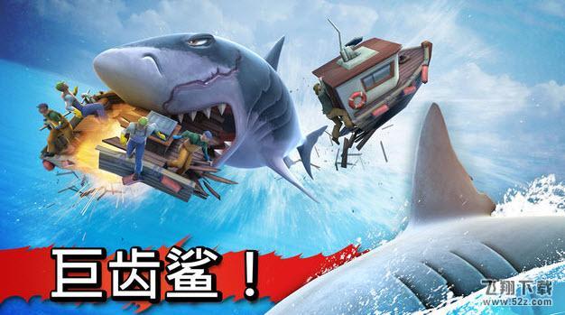 饥饿的鲨鱼破解版V4.4.0 安卓版_52z.com