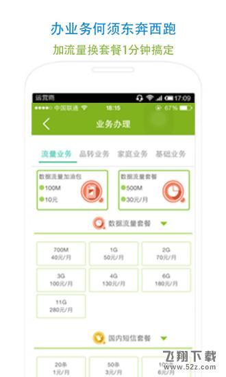 贵州移动网上营业厅V5.0.0 安卓版_52z.com