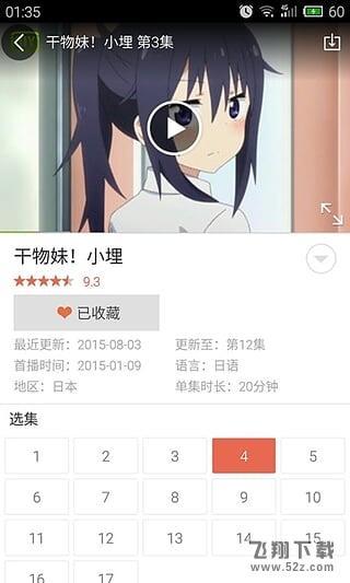 漫画控appV3.7 安卓版_52z.com