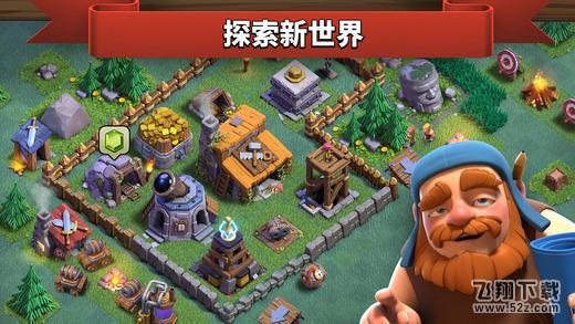 部落冲突V9.24.12 苹果版_52z.com