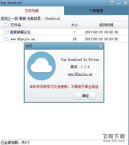 百度网盘高速下载最新版_52z.com