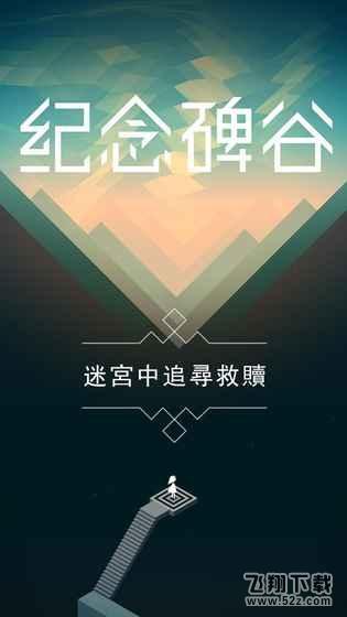 纪念碑谷3艾达的梦V1.0 安卓版_52z.com