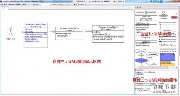 UML建模工具(UMLet)V14.2 电脑版_52z.com