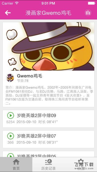 º¹º¹Âþ»V1.0.3 iPhone°æ_52z.com