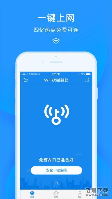 wifi万能钥匙V4.2.02 安卓版_52z.com