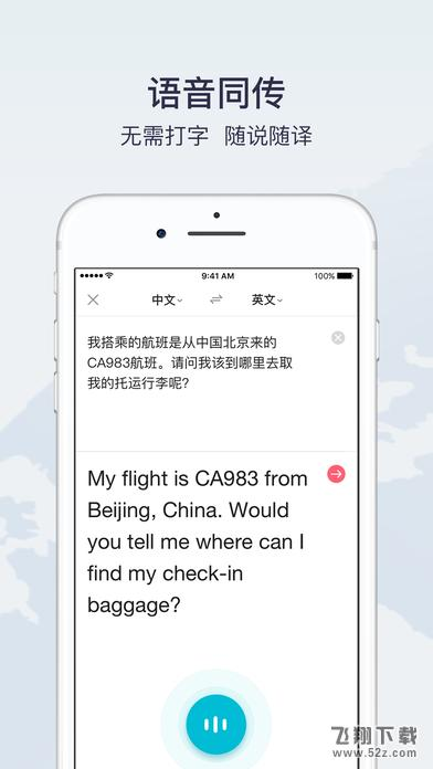有道翻译官V3.2.0 iPhone版_52z.com