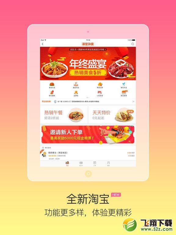 手机淘宝V6.8.1 苹果版_52z.com