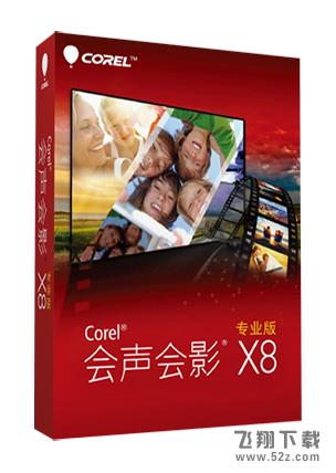 会声会影X10官网版_52z.com