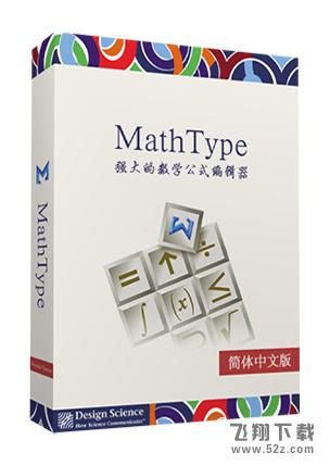 MathType教育版Win教育版_52z.com