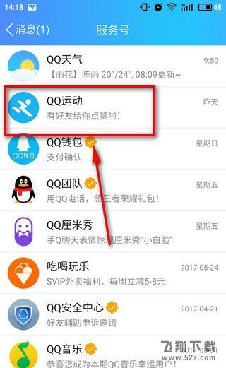 QQ运动打卡怎么玩 QQ运动打卡在哪里