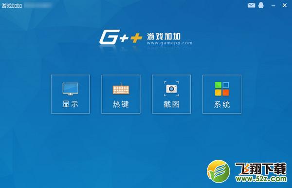 游戏加加V2.50.130.527 官方版_52z.com