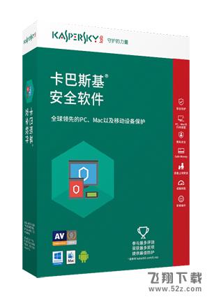 卡巴斯基安全10分3D软件 2017个人版_52z.com