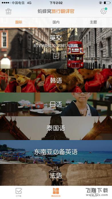 旅行翻译官手机版V4.5.0 安卓版_52z.com