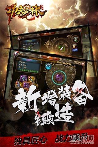 功夫少林热血版V1.6.0 安卓版_52z.com