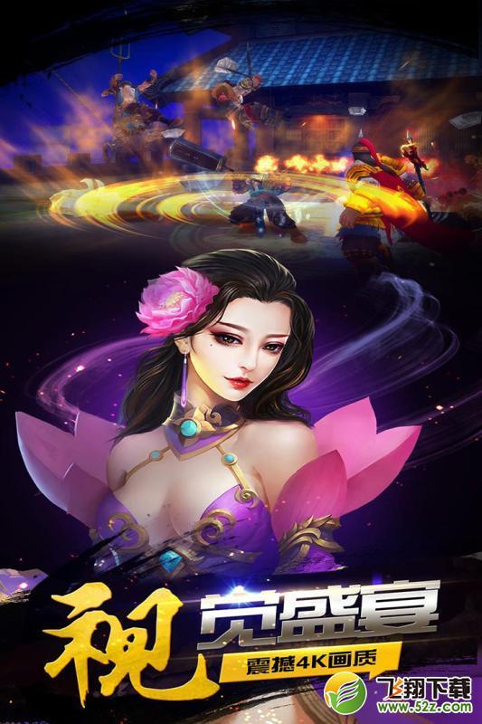 豪情水浒V1.10.0 果盘版_52z.com