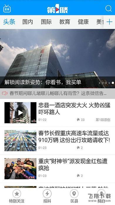 第1眼新闻V1.0.1.0 安卓版_52z.com