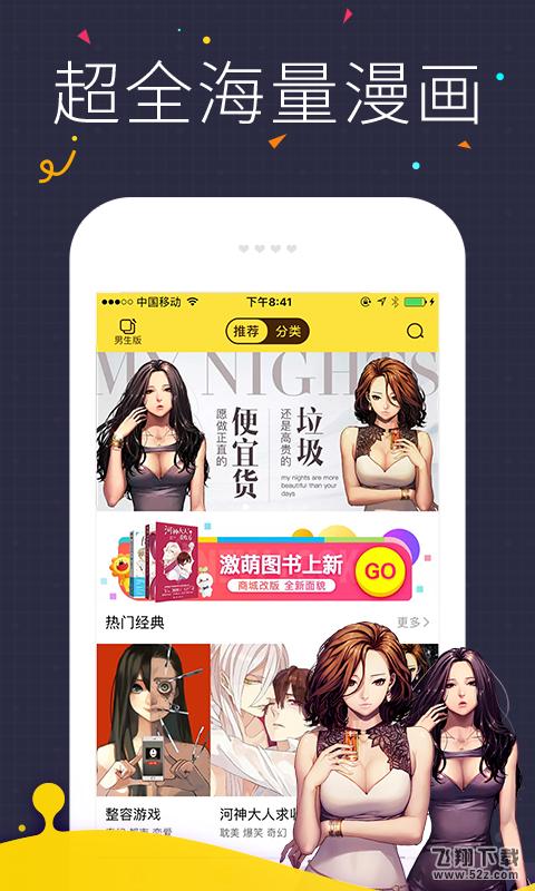 快看漫画 安卓版V4.1.2 安卓版_52z.com