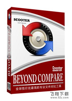 Beyond Compare 4 Win 标准版V4.1.3 标准版_52z.com