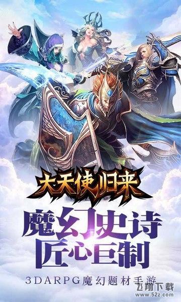 大天使归来手游V1.6.3 安卓版_52z.com