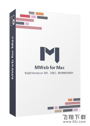 Mweb Mac 标准版V2.0.9 标准版_52z.com