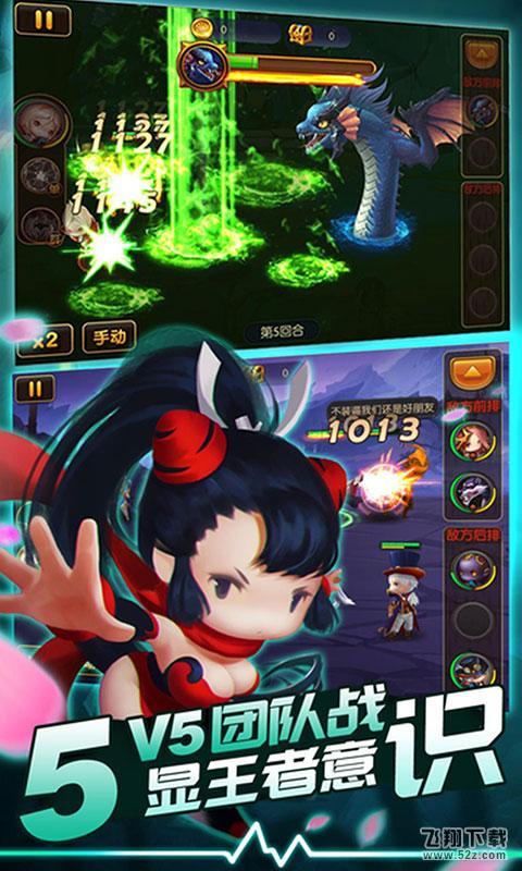 英雄联萌OLV1.0 BT版_52z.com