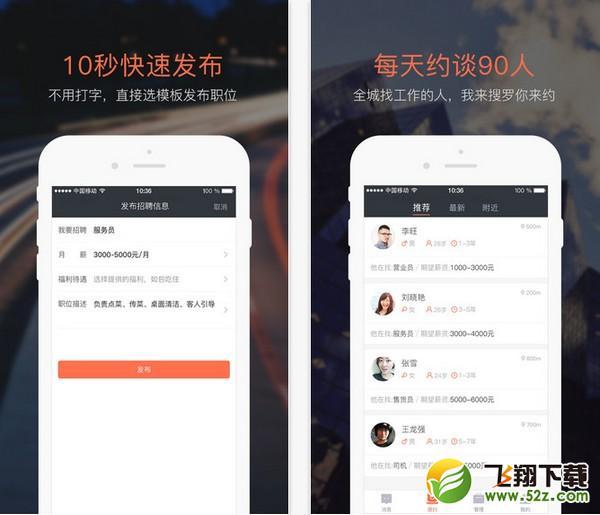 招才猫直聘V3.12.1 安卓版_52z.com