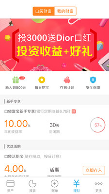 口袋记账-省钱存钱V3.5.0 安卓版_52z.com