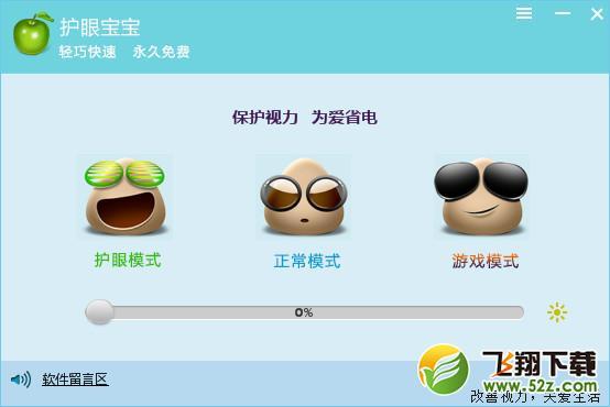 护眼宝宝V1.2 电脑版_52z.com