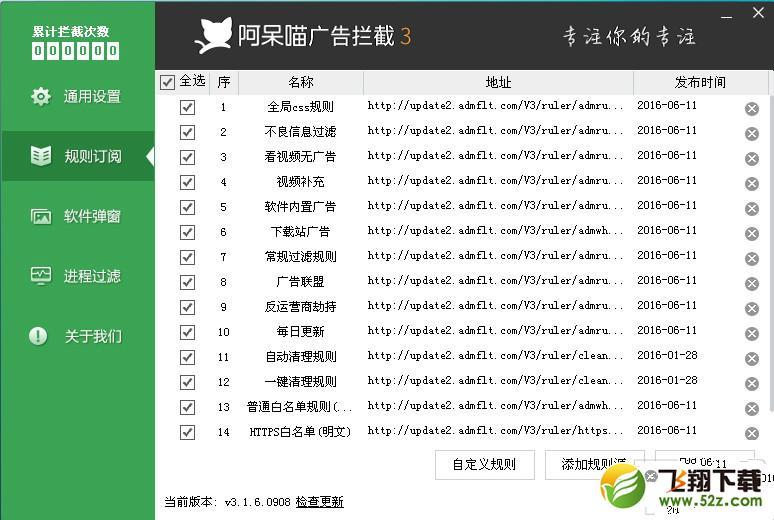 ADM阿呆喵广告拦截软件V3.5.1.0506 电脑版_52z.com