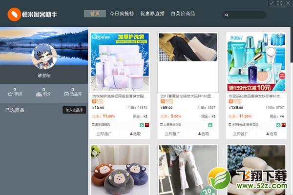 积米淘客助手V1.0.0.12 电脑版_52z.com