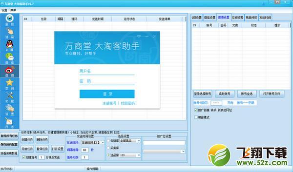 万商堂大淘客助手V1.81 电脑版_52z.com