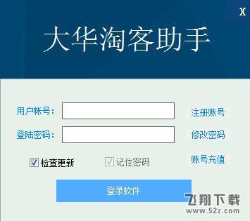 大华淘客助手V2.4 电脑版_52z.com
