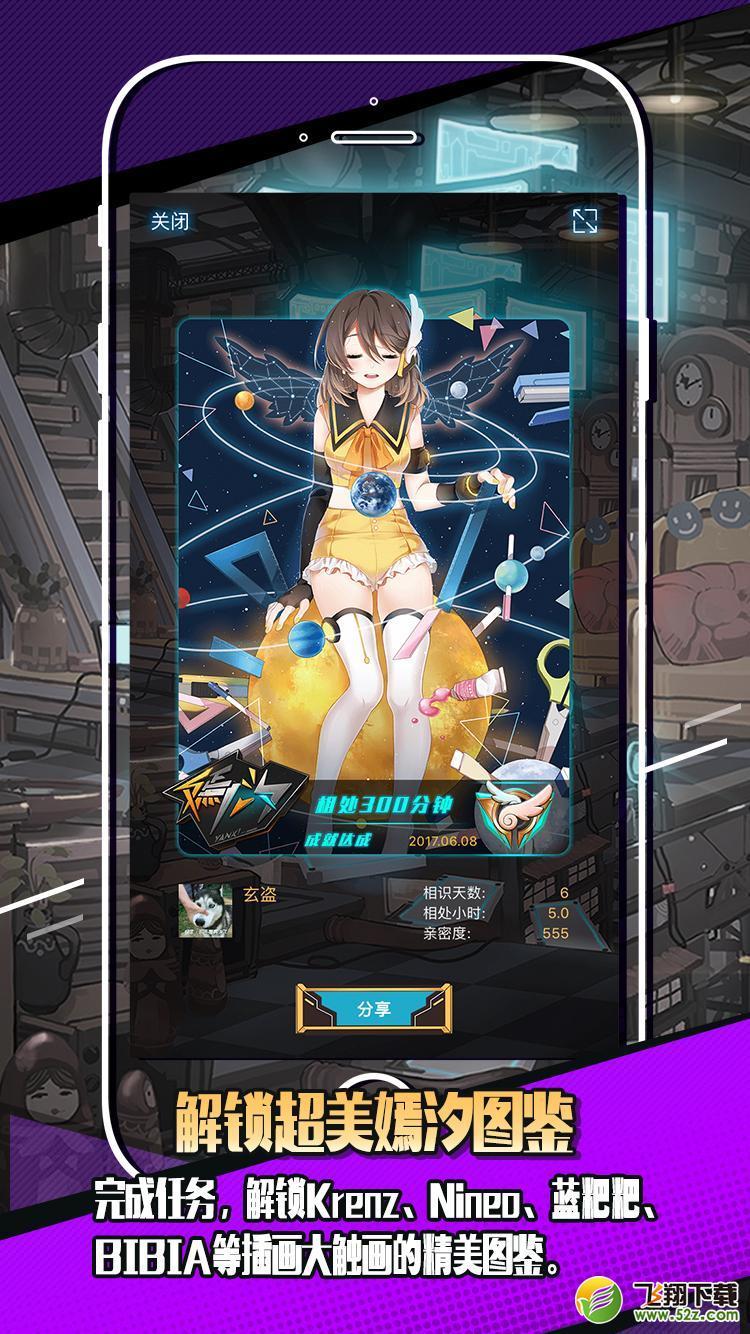 嫣汐V1.0.5 安卓版_52z.com