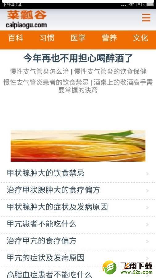 菜瓢谷V1.0 安卓版_52z.com