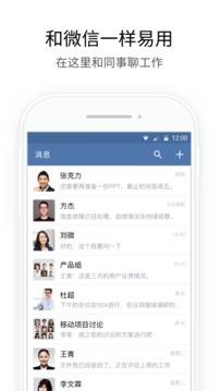 企业微信V2.0.0 安卓版_52z.com