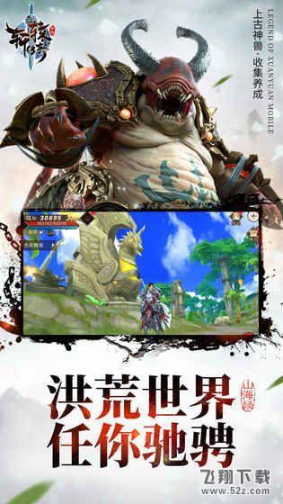 腾讯轩辕传奇V1.0.19.6 安卓版_52z.com