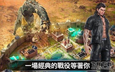 最终幻想15新帝国V001 安卓版_52z.com