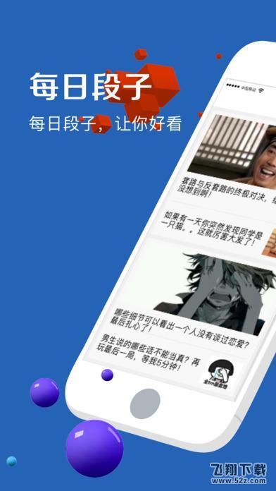 每日段子V1.3 iPhone版_52z.com