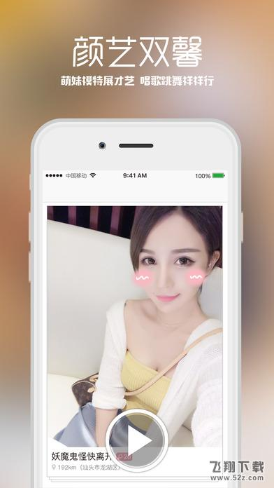 火苗交友社区V1.0 iPhone版_52z.com
