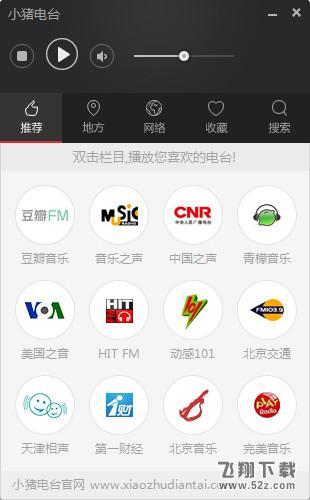 小猪电台V1.0.2.0 电脑版_52z.com