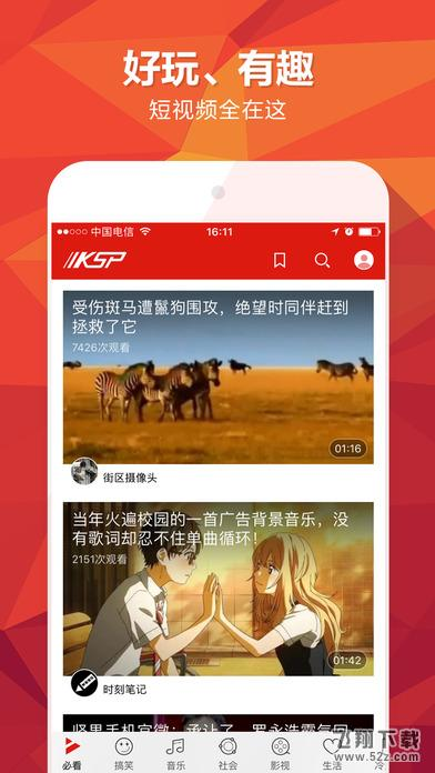 360快视频V1.0.35 安卓版_52z.com
