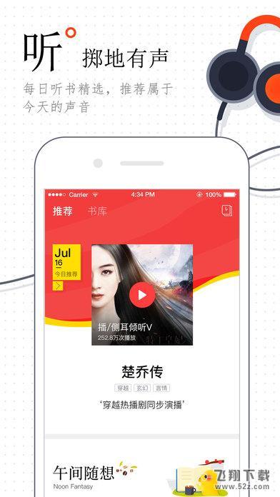 搜狗听书V1.0 iPhone版_52z.com