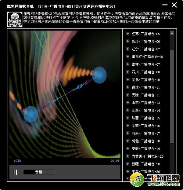 魔鬼网络收音机V3.2 电脑版_52z.com