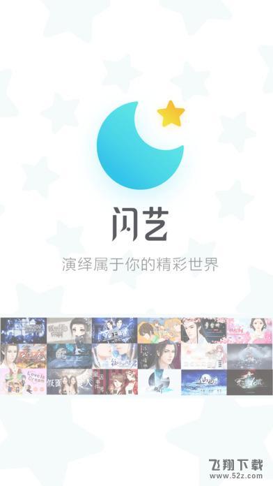 闪艺V2.0.1 安卓版_52z.com
