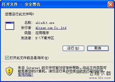 支付宝安全控件V5.1.0.3754 电脑版_52z.com
