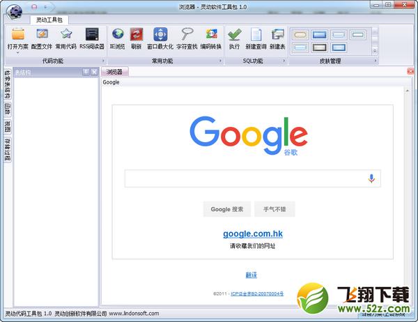 灵动软件工具包V1.0 电脑版_52z.com